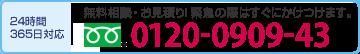 葬儀総合相談センターの電話番号